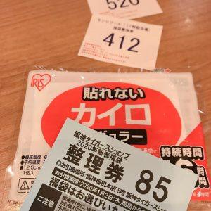 阪神タイガースの福袋の中身2020-4-1