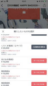 はらぺこ商店の福袋ネタバレ2020-4-2
