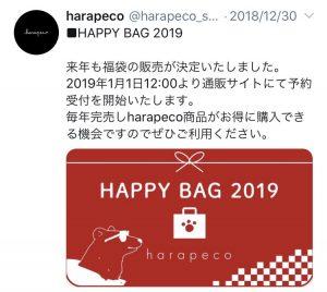 はらぺこ商店の福袋の中身2020-5-1