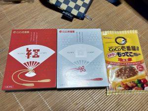 カレーハウスCoCo壱番屋の福袋ネタバレ2020-2-2