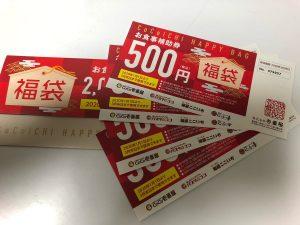 カレーハウスCoCo壱番屋の福袋ネタバレ2020-13-2