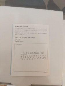 イッタラの福袋ネタバレ2020-8-2