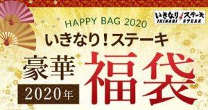 いきなりステーキの福袋の中身2020-12-1