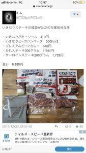 いきなりステーキの福袋の中身2020-11-1