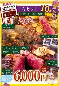 いきなりステーキの福袋の中身2020-13-1
