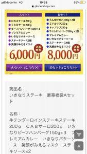 いきなりステーキの福袋ネタバレ2020-11-2
