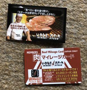 いきなりステーキの福袋ネタバレ2020-10-2