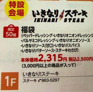 いきなりステーキの福袋の中身2020-9-1