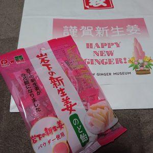 岩下の新生姜の福袋ネタバレ2020-8-2