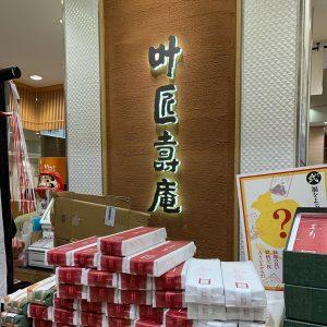 和菓子の叶 匠壽庵の福袋ネタバレ2020-1-2