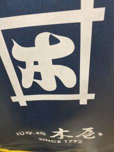 日本橋木屋の福袋の中身2020-7-1