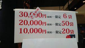 日本橋木屋の福袋の中身2020-5-1