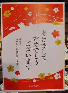 神戸煉瓦倉庫の福袋の中身2020-2-1