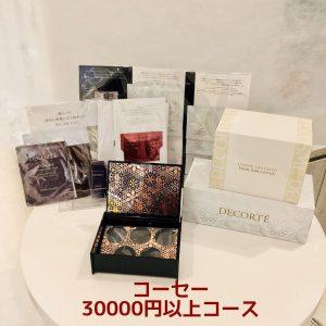 コーセーの福袋ネタバレ2020-4-6