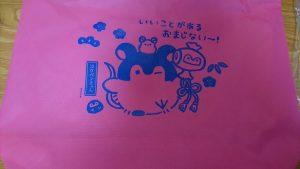 コウペンちゃんの福袋ネタバレ2020-9-2