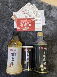 幸楽苑の福袋ネタバレ2020-12-2