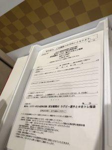 クボタスピアーズの福袋ネタバレ2020-5-2