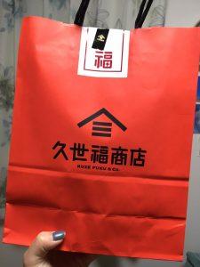 久世福商店の福袋ネタバレ2020-7-2