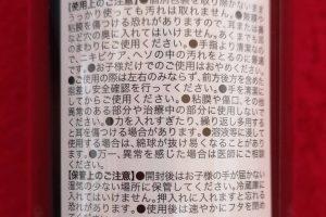 レモショの福袋ネタバレ2020-2-2