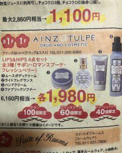 LIPS and HIPSの福袋ネタバレ2020-1-2
