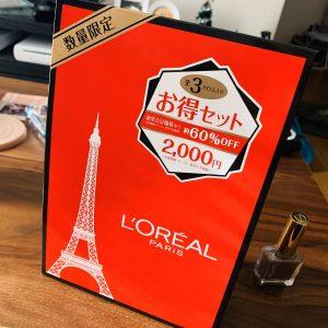 ロレアルの福袋ネタバレ2020-4-2