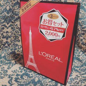 ロレアルの福袋の中身2020-3-1