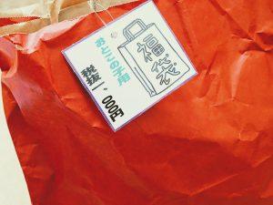 マンガ倉庫の福袋ネタバレ2020-3-2