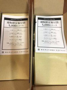 丸山珈琲の福袋の中身2020-6-1