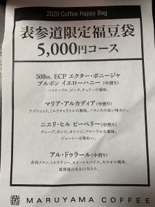 丸山珈琲の福袋の中身2020-3-1