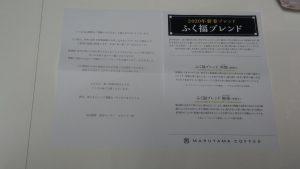 丸山珈琲の福袋ネタバレ2020-2-2