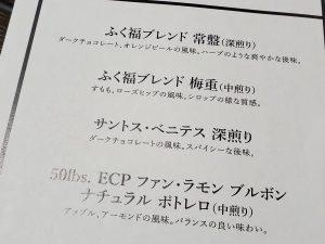 丸山珈琲の福袋ネタバレ2020-1-2