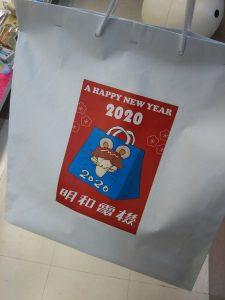 明和電機の福袋の中身2020-6-1