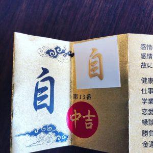 伊賀の里モクモク手づくりファームの福袋2020-5-3