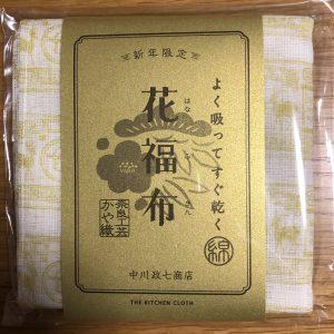 中川政七商店の福袋の中身2020-12-1