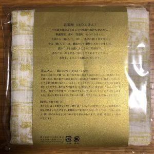 中川政七商店の福袋ネタバレ2020-12-2