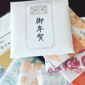中川政七商店の福袋の中身2020-15-1