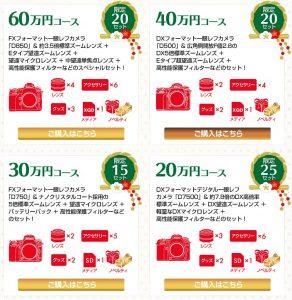 ニコンの福袋ネタバレ2020-10-2