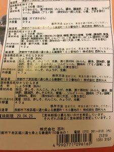 京つけもの西利の福袋を公開2020-7-4