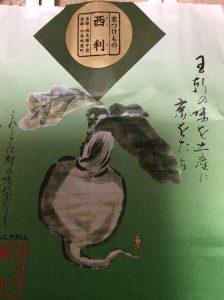 京つけもの西利の福袋の中身2020-11-1