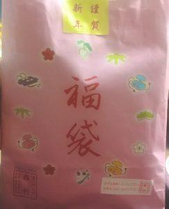 京つけもの西利の福袋ネタバレ2020-10-2