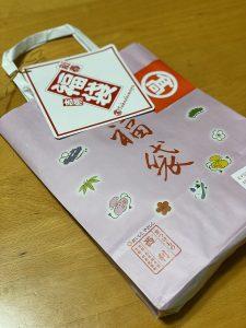 京つけもの西利の福袋ネタバレ2020-9-2