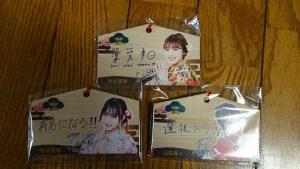 NMB48の福袋ネタバレ2020-5-2