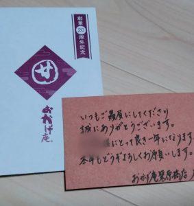 和風甘味喫茶・おかげ庵の福袋ネタバレ2020-3-2