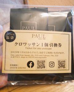 ポールの福袋ネタバレ2020-7-2