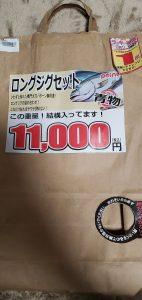 釣具のポイントの福袋ネタバレ2020-14-2
