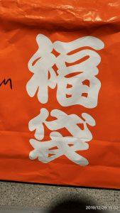 RIZINの福袋ネタバレ2020-10-2