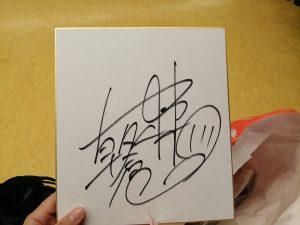 RIZINの福袋ネタバレ2020-12-2