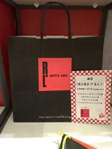 ワッフル・ケーキの店 エール・エル の福袋の中身2020-2-1