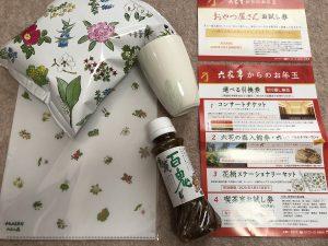 六花亭の福袋ネタバレ2020-10-2