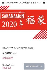 SAKANAMONの福袋の中身2020-6-1
